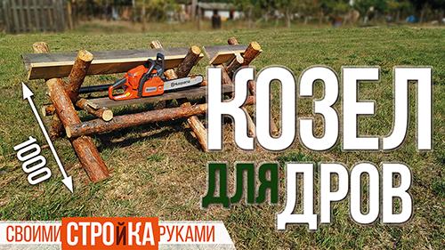 козлы для резки дров как сделать своими руками тарас кириченко