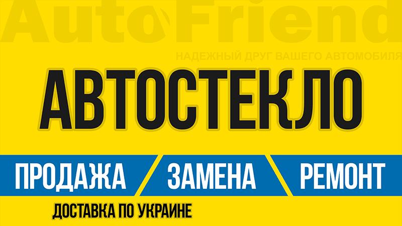 Установка автостекол Киев. Замена автостекла левый берег AutoFriend видеореклама под ключ