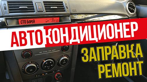 Заправка автокондиционеров Киев. Ремонт и диагностика Левый берег Борей видеореклама под ключ