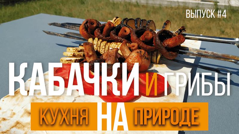 кабачки и грибы на мангале тарас кириченко