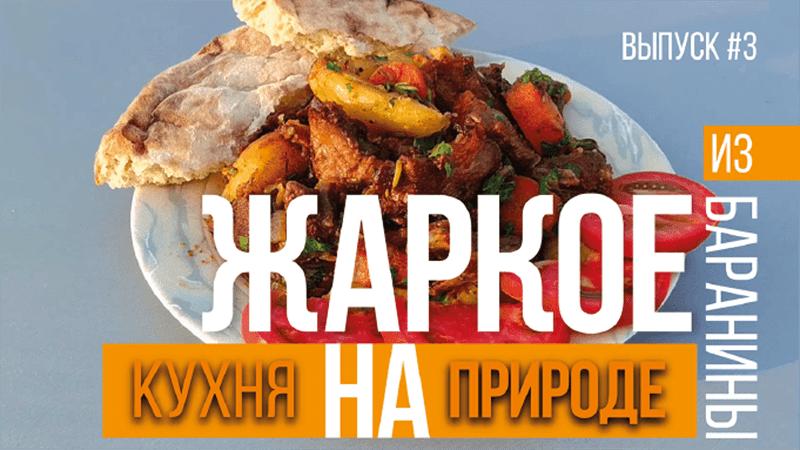 жаркое из баранины и говядины тарас кириченко