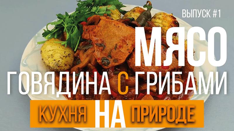 мясо говядины с грибами и овощами тарас кириченко