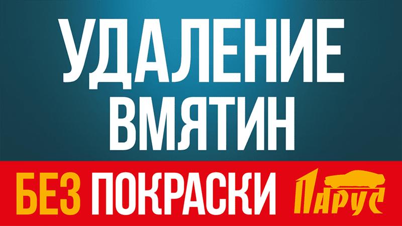 удаление вмятин без покраски Киев левый берег Парус видеореклама под ключ
