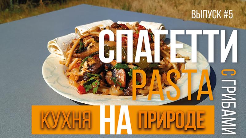 спагетти с грибами на природе тарас кириченко