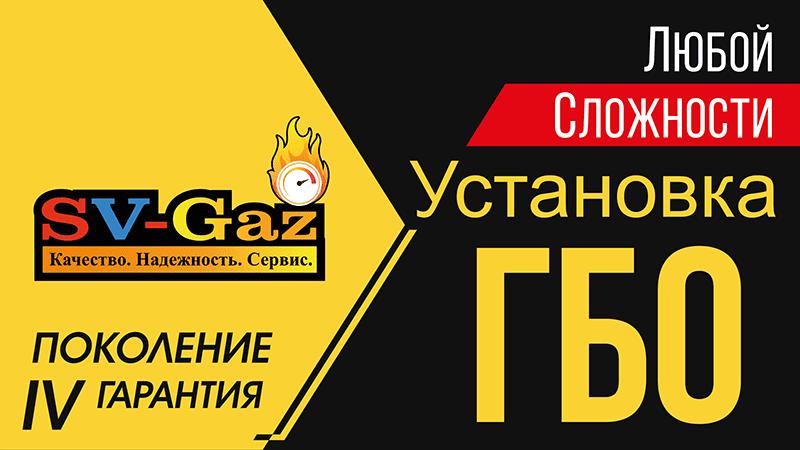 Установка ГБО в Киеве на левом берегу SvGAZ видеореклама под ключ