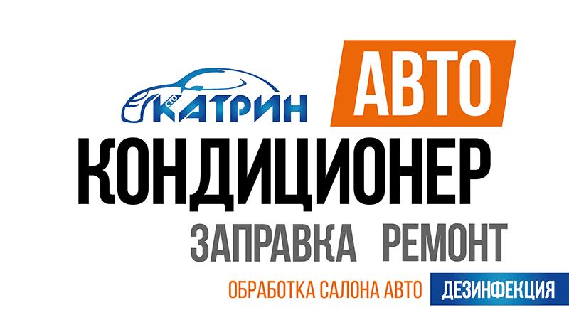 Ремонт автокондиционеров Киев. Заправка автокондиционера левый берег Катрин видеореклама под ключ