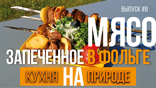 мясо запеченное с картошкой в фольге на мангале тарас кириченко