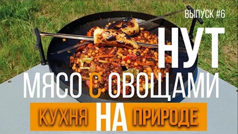 Нут с мясом и овощами на сковороде из бороны тарас кириченко