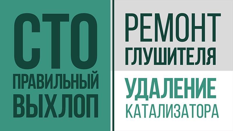Удаление катализатора Киев. Ремонт глушителя. Замена гофры правый берег Правильный выхлоп видеореклама под ключ