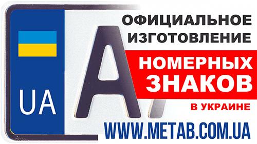 изготовление номерных знаков автономера дубликаты киев pitstop info видеореклама под ключ