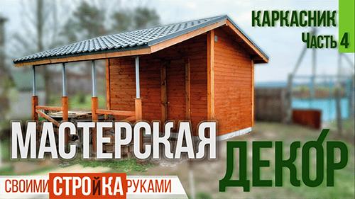 деревянный фасад в каркасной мастерской homeworktaras тарас кириченко