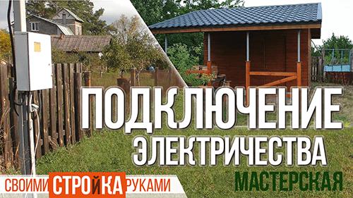 подключение мастерской к электрическому столбу homeworktaras тарас кириченко