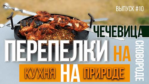 перепелки на мангале и чечевица на сковороде из бороны тарас кириченко