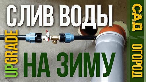 слив воды на зиму в летнем водопроводе homeworktaras тарас кириченко
