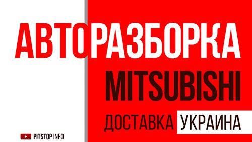 авторазборка митсубиси украина кузовные запчасти mitsubishi