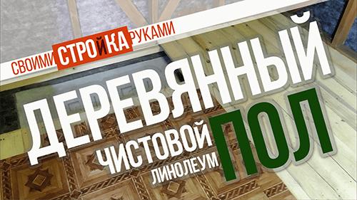деревянный пол своими руками homeworktaras тарас кириченко