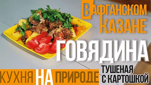 Говядина тушеная с картошкой в афганском казане homeworktaras Тарас Кириченко