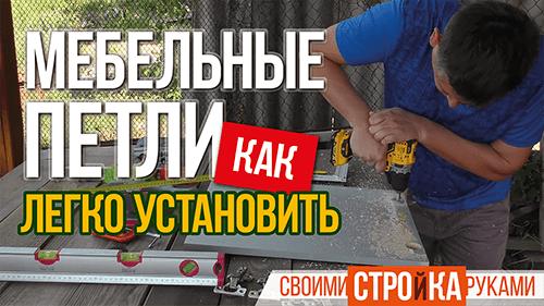 мебельные петли как легко установить своими руками homeworktaras Тарас Кириченко
