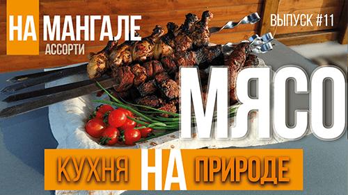 шашлык из говядины простой и проверенный рецепт homeworktaras тарас кириченко