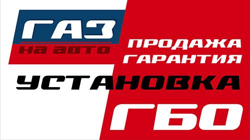 https://pitstop-info.com/gaz-na-auto/ustanovka-gbo-na-avto-kiev-bortnichi.html