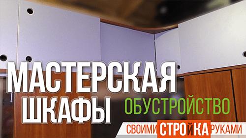 обустройство мастерской своими руками homeworktaras Тарас Кириченко