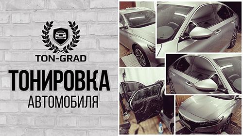 Тонировка стекла автомобиля Киев TON-GRAD видеореклама pitstopinfo