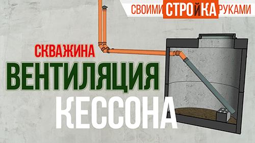 Вентиляция кессона скважины Как сделать своими руками Тарас Кириченко homeworktaras