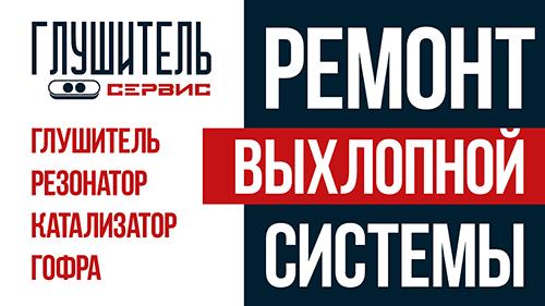 Ремонт выхлопной системы Киев Cварка глушителя правый берег