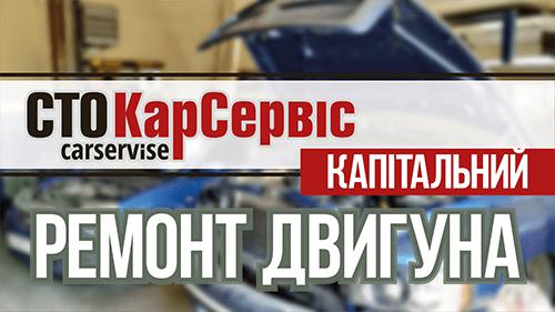 Капітальний ремонт двигуна Київ Ремонт гбц лівий берег відеореклама Пітстоп