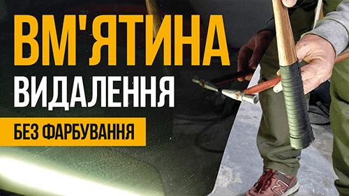 Удаление вмятин без покраски Киев левый берег PDR видеореклама питстоп