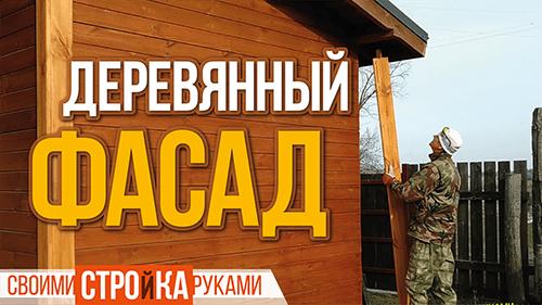 Деревянный фасад для дома или мастерской homeworktaras Тарас Кириченко homework как сделать своими руками
