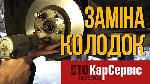 Замена тормозных колодок Киев левый берег | Ремонт тормозной системы видео реклама питстоп