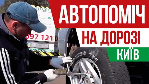 Автопомощь на дороге в Киеве, Автосервис выездной, Техпомощь авто, видео реклама питстоп