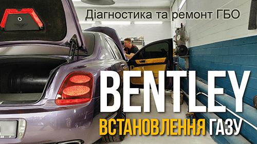 Установка газа на Bentley Киев, ТО Диагностика и ремонт гбо, відеореклама пітстоп, видеореклама питстоп, pitstop info