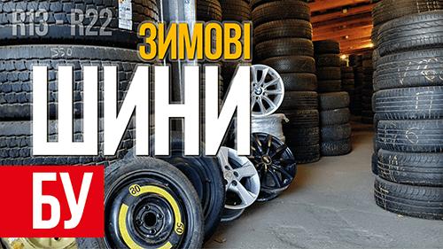 Купить зимние шины бу из Европы, видеореклама под ключ